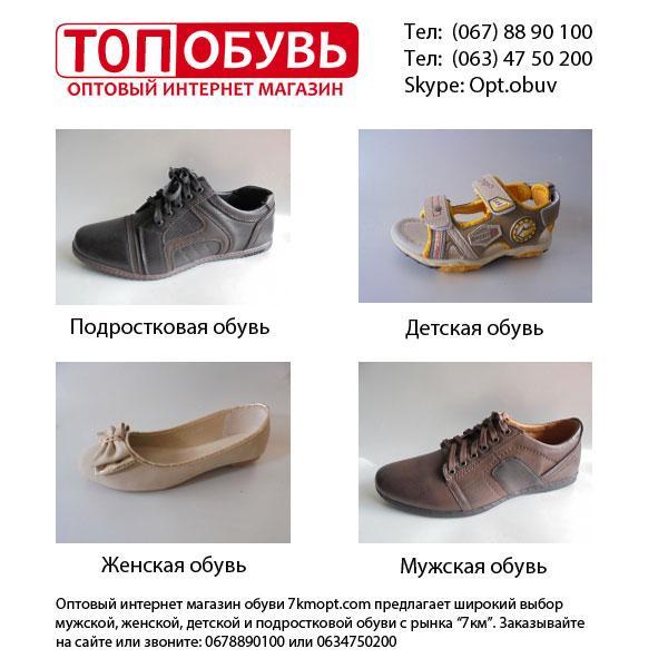 1bd80b9a4 оптом турция Обувь оптом оптовые поставки