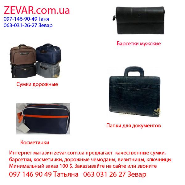 Сумки чемоданы опт raincover на рюкзаки